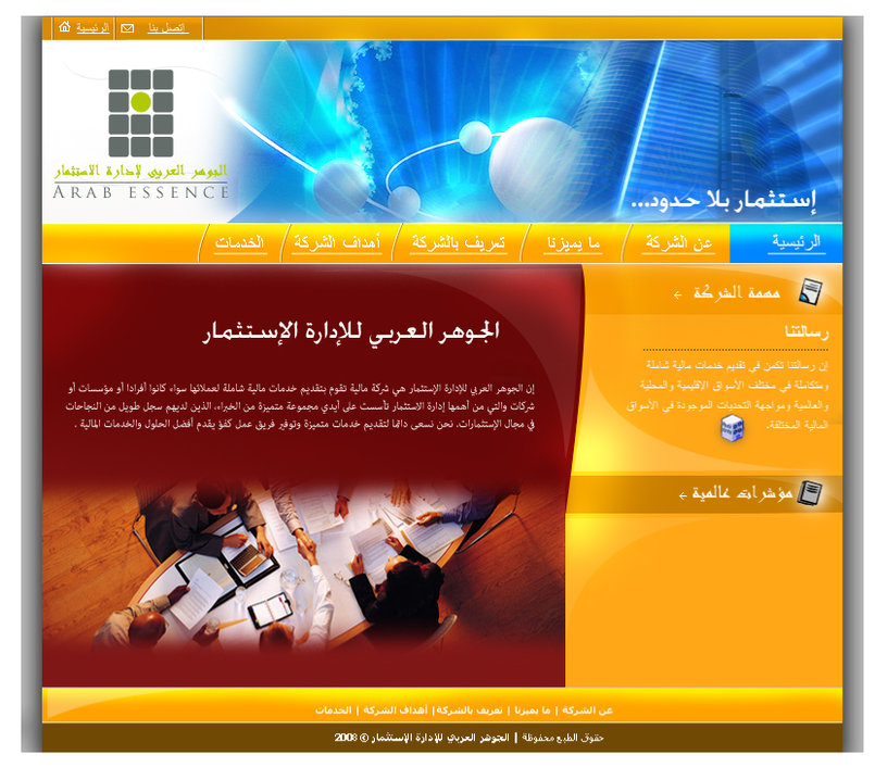 Arab Investment website design