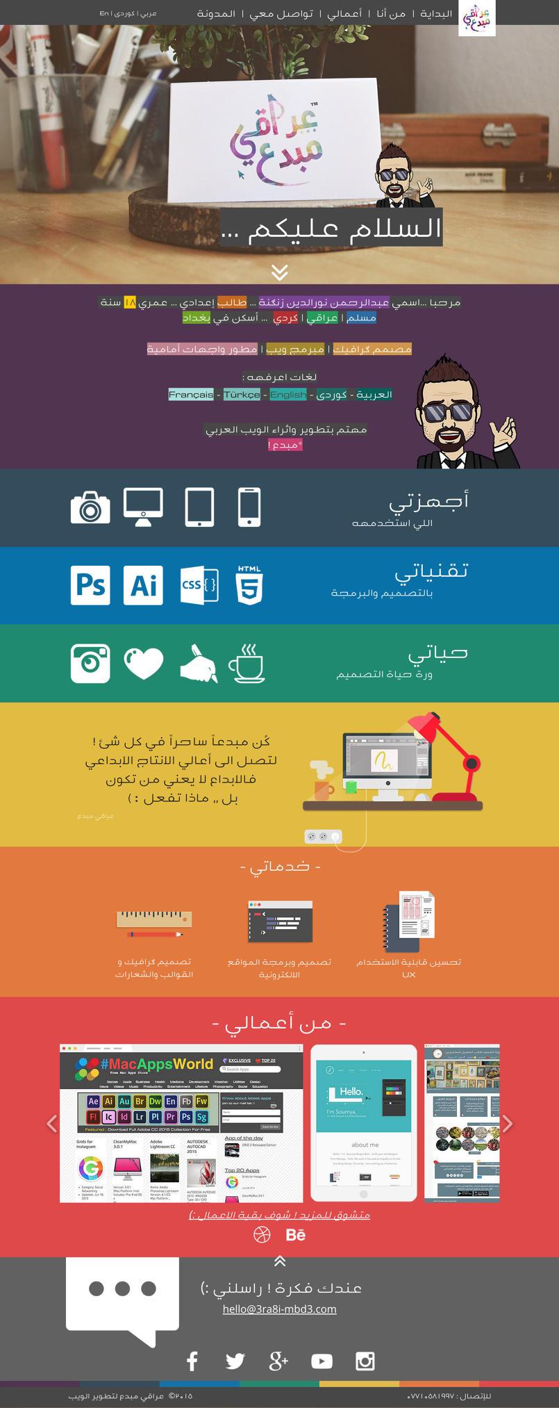 عراقي مبدع