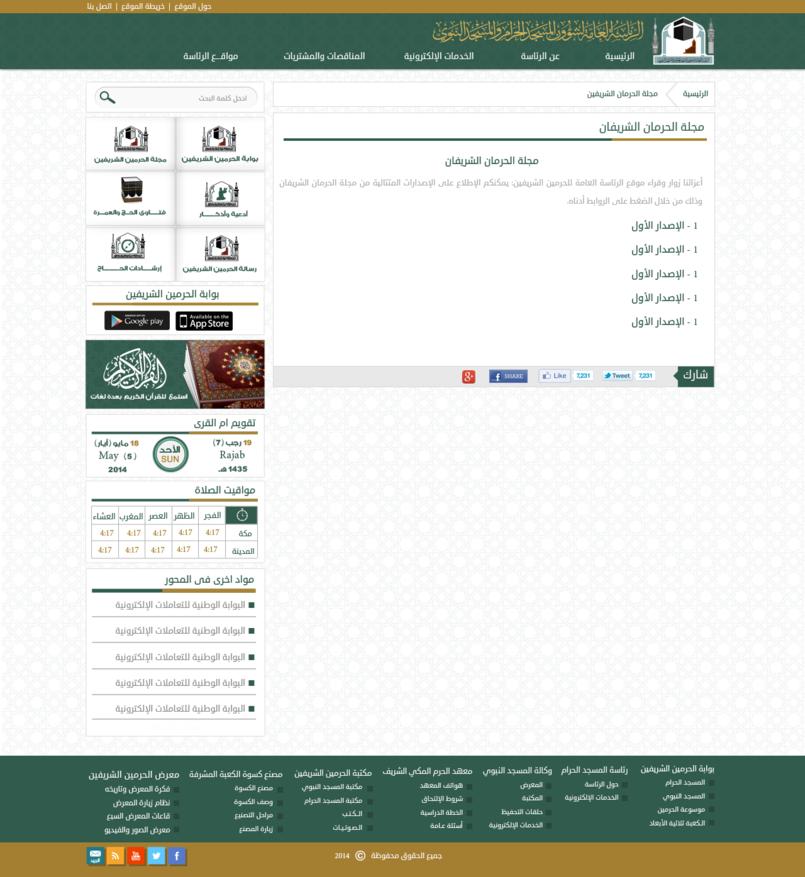 تصميم موقع الرئاسة العامة لشئون المسجد الحرام والمسجد النبوي