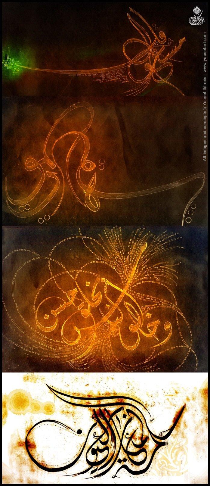 Arabic Calligraphy Art work