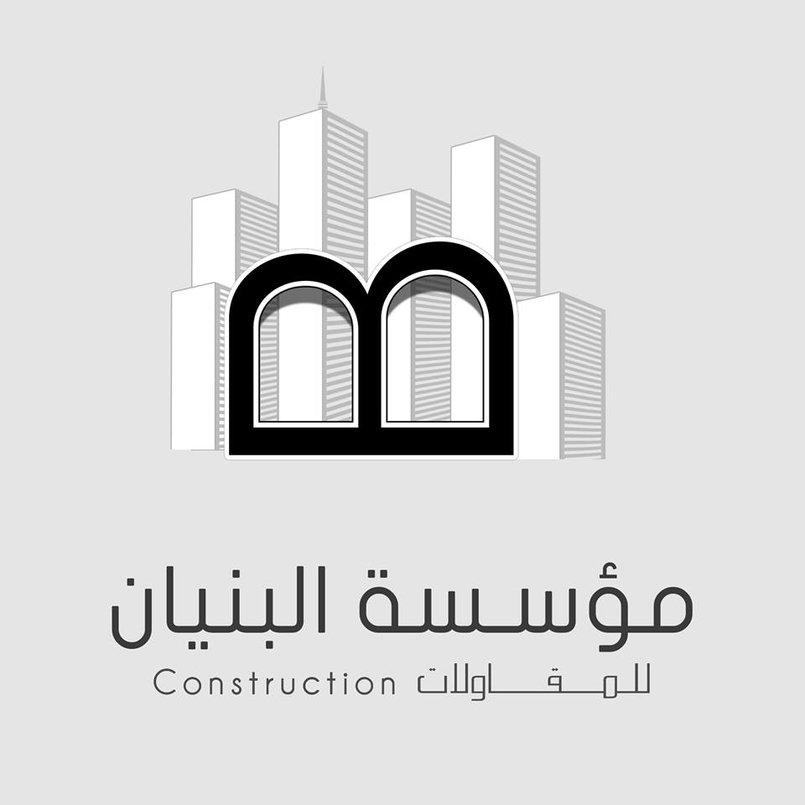 لوجو مؤسسة البنيان