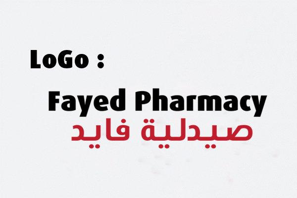 LOGO : FAYED PHARMACY 2