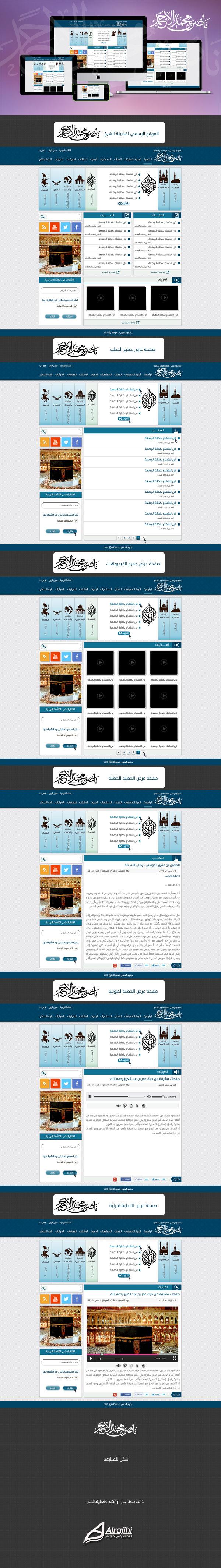 موقع الشيخ ناصر بن محمد الاحمد