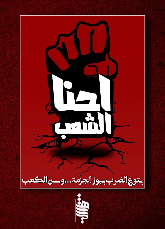 e7na el sha3b