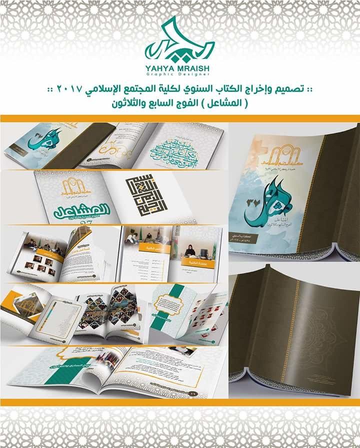 الكتاب السنوي لكلية المجتمع الإسلامي 2017