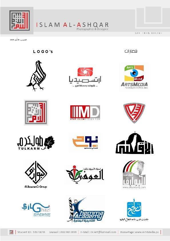 ISLAM AlAshqar Portfolio - Logo