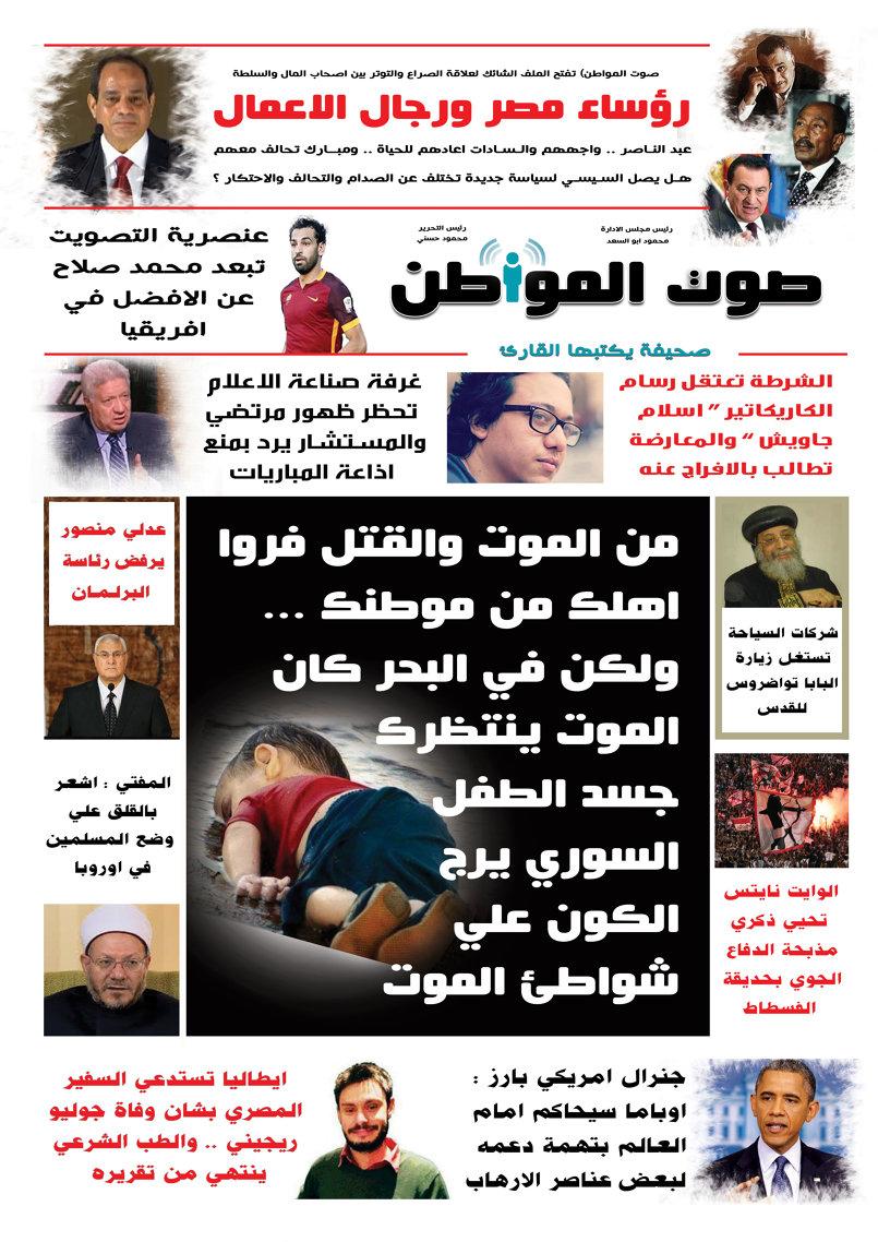 tabliod newspaper cover 2