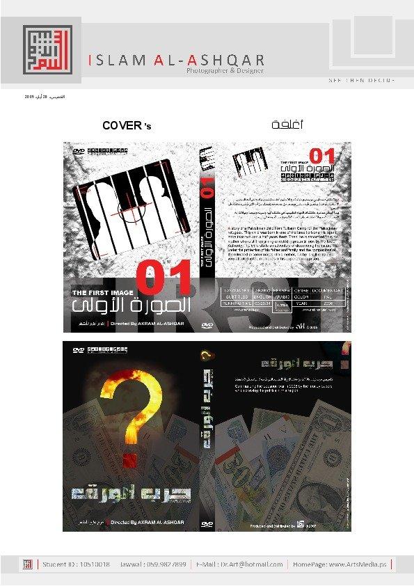 ISLAM AlAshqar Portfolio - DVD