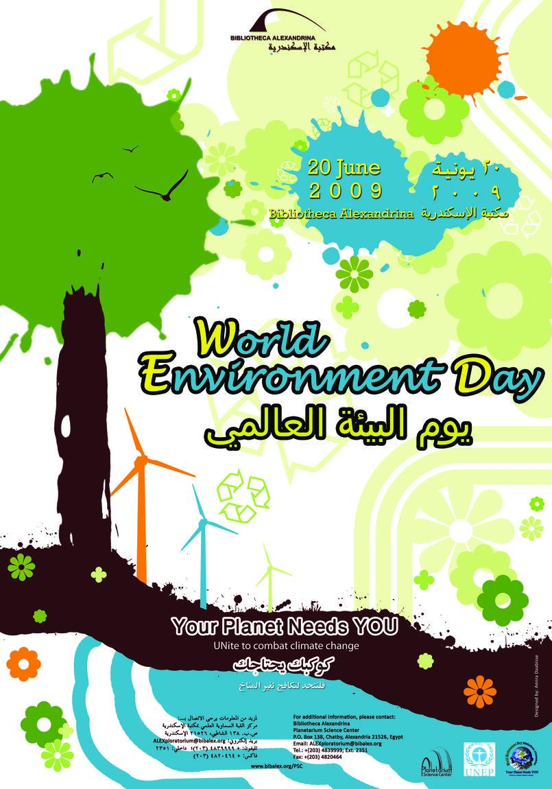 1 - تصميم ملصق يوم البيئة العالمي