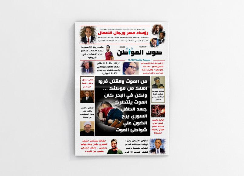 NEWSPAPER COVER DESIGN - تصميم جرايد - اخراج صحفي