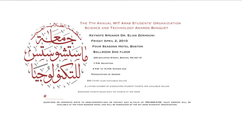 Invitation card for the 7th annual MIT Arab Students' Organization Awards Banquet
