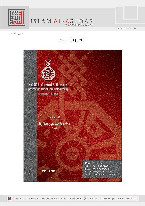 ISLAM AlAshqar Portfolio
