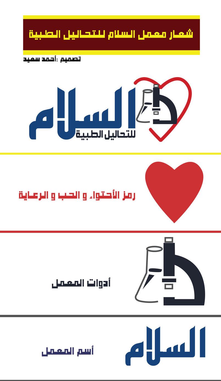 شعار معمل السلام للتحاليل الطبية