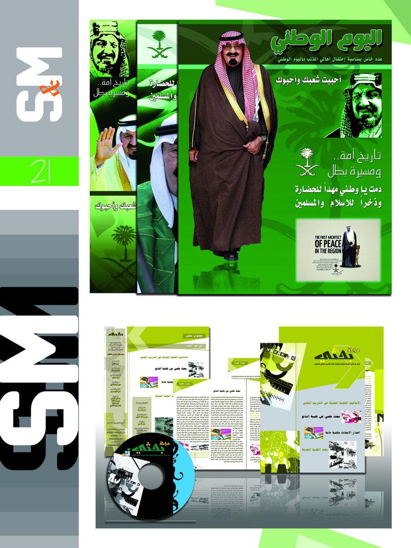 تصميم مجلة باليوم الوطني بالسعودية