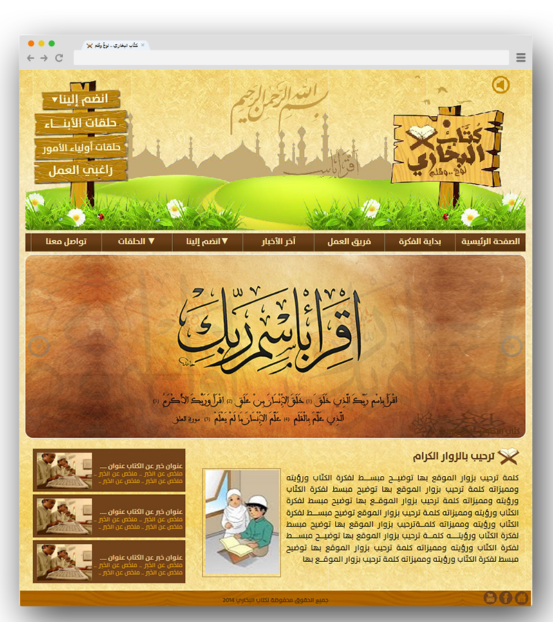 الصفحة الرئيسية للموقع