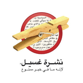 Mazaj FM : Nashret Ghaseel