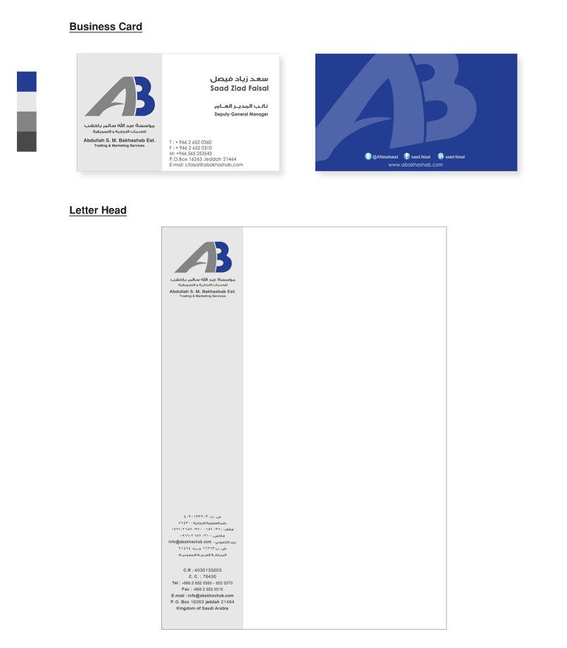 تصميم بطاقة العمل و الليتر هيد