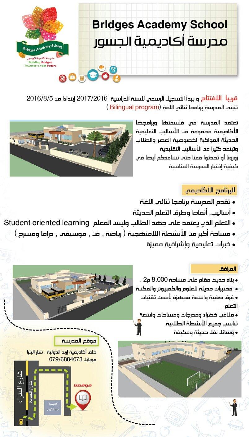 Waseet newspaper
