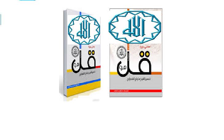 تصميم  غلاف كتاب ثلاثى الابعاد