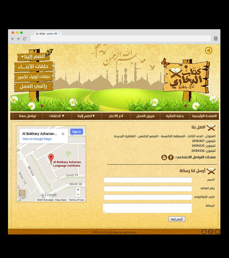 صفحة التواصل وبها خريطة بالمكان