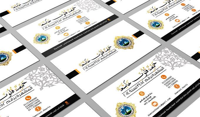 بطاقة اعمال لجمعية خيرية