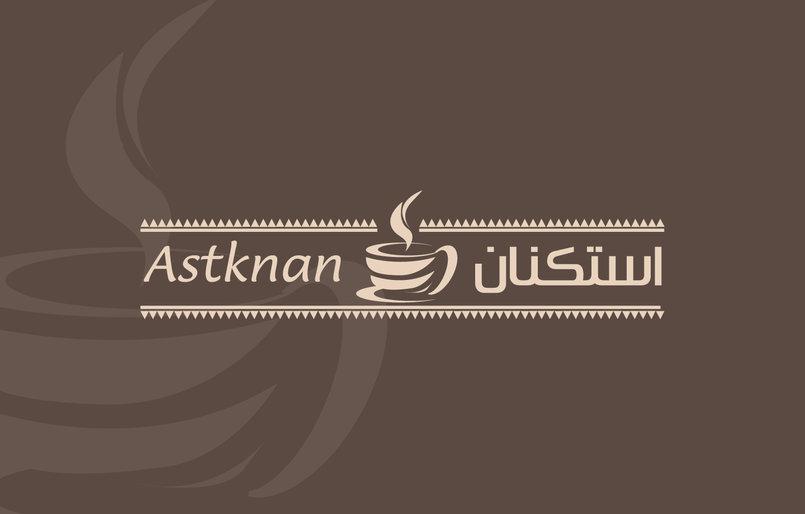 شعار مقهى كوفي شوب (استكنان ) مع نموذج للهوية