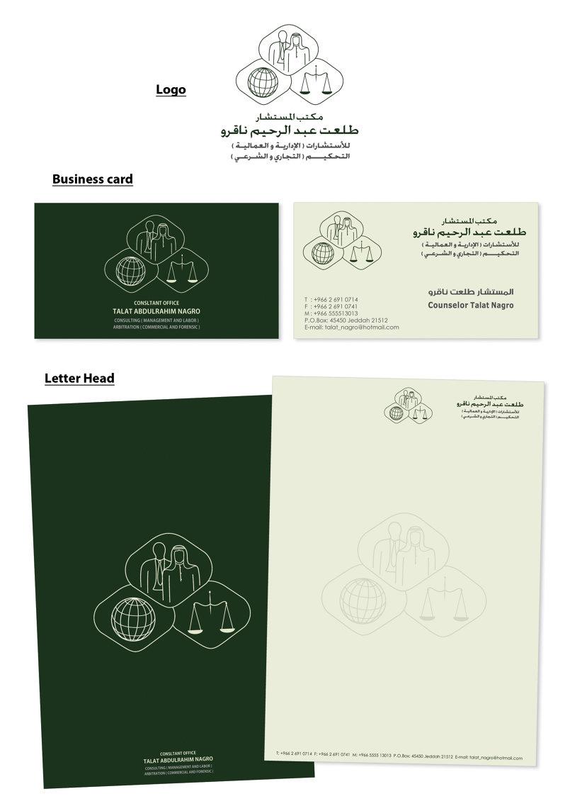 تصميم هوية تجارية لمكتب المستشار طلعت ناقرو