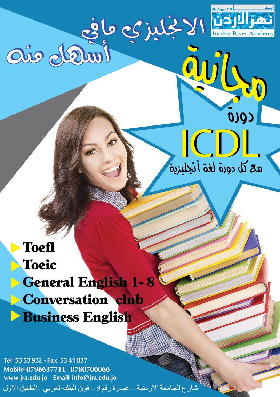 دورات للغة للإنجليزية
