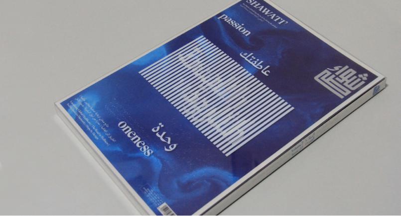 shawati' magazine issue 22