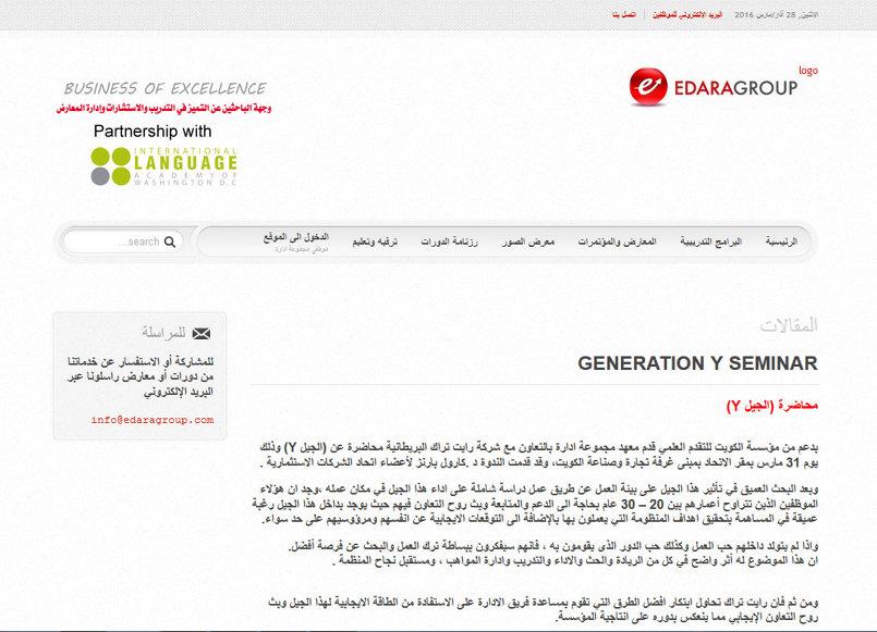 تصميم و ادارة مواقع الكترونية