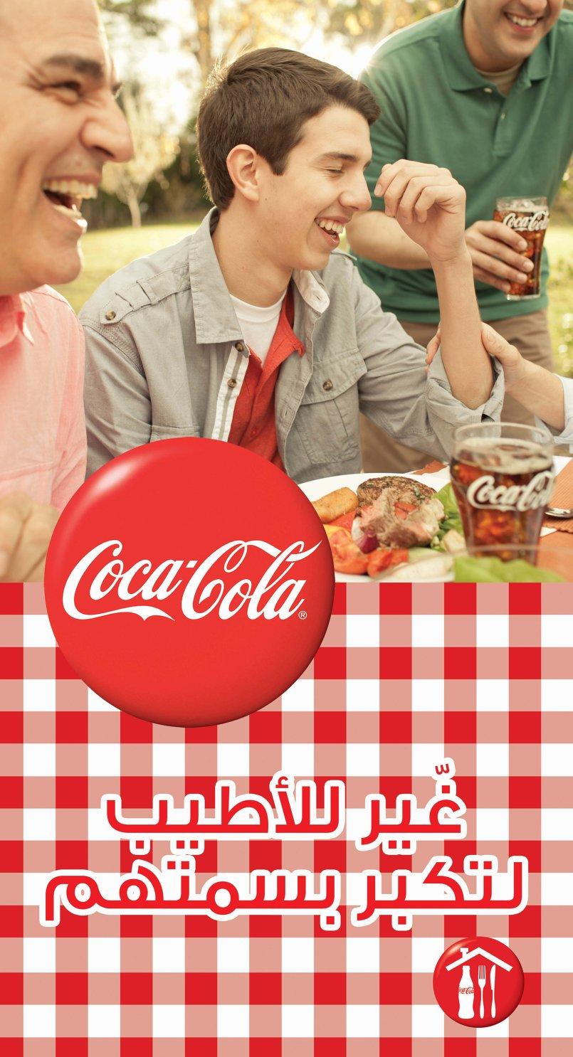 Coca Cola - Jordan