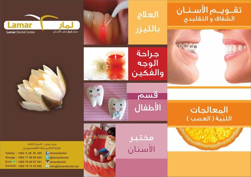 مركز لمار لطب الأسنان