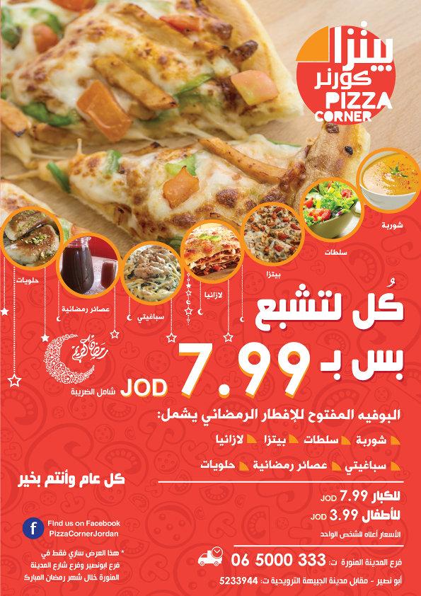 Pizza Corner Jordan