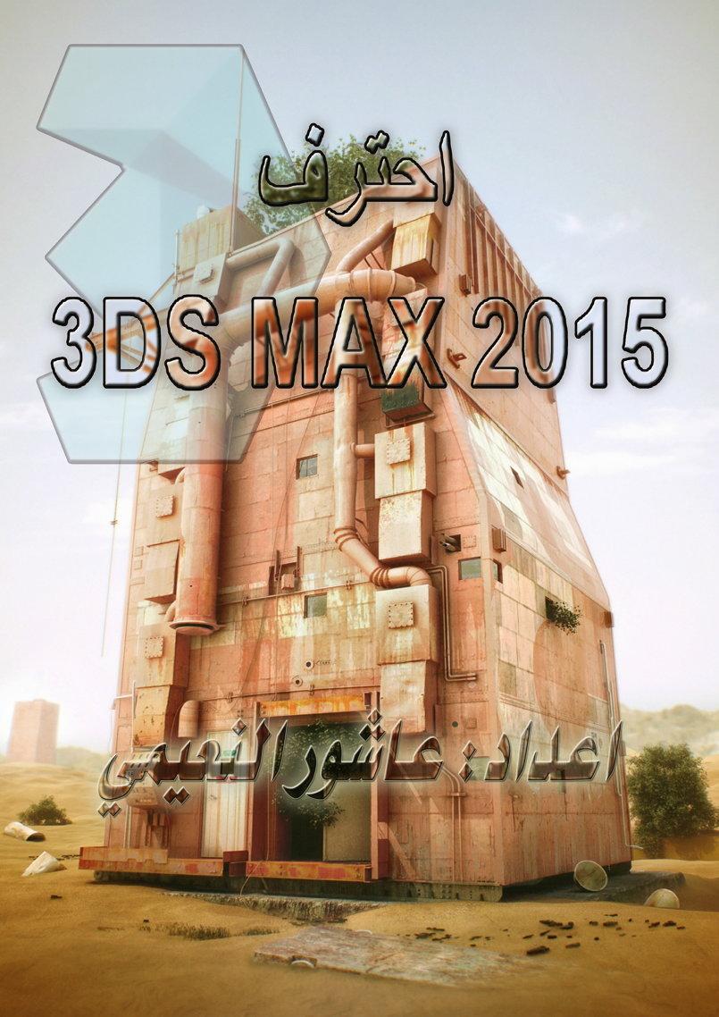 احترف 3ds Max 2015