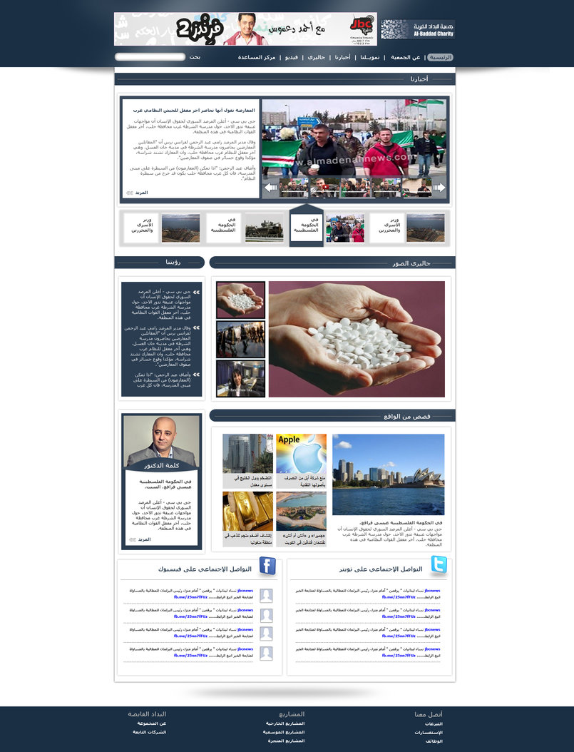 Website User Interface layout
