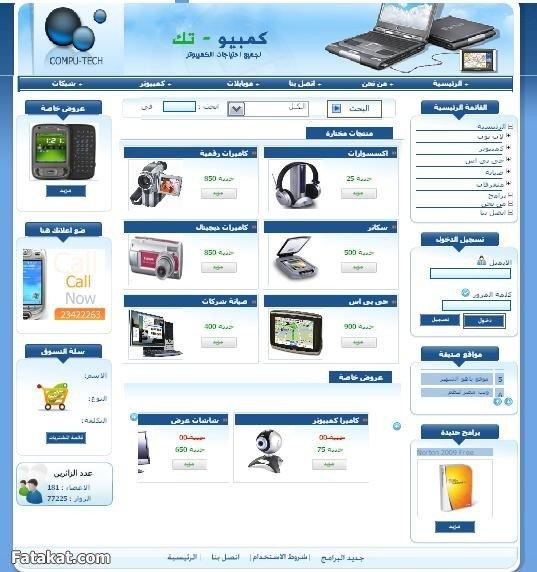 تصميم متجر الكترونى احترافى لعرض المنتجات لبيع على موقع ebay و Amazon