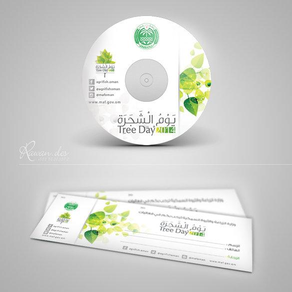 مطبوعات فعالية يوم الشجرة 2014