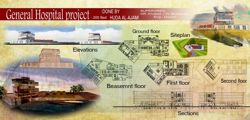 مشروع مستشفى عام 200 سرير