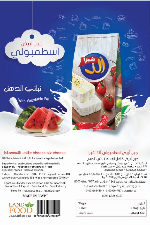 Design products for Food industry