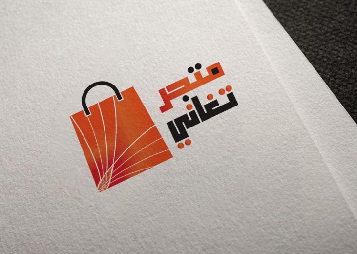 تصميم شعار لمتجر تغاني