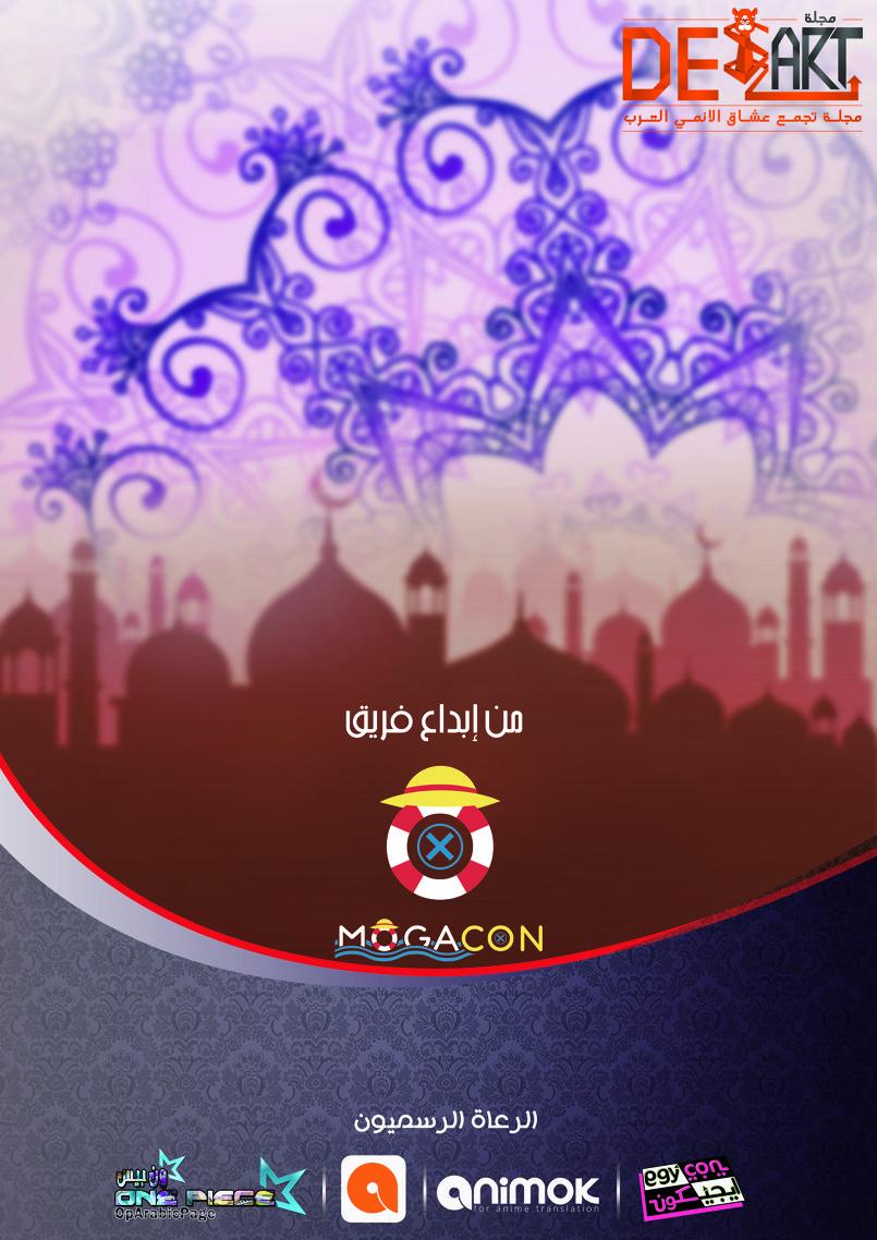 تصاميمي لمجلة الأوتاكو العربية Desarts