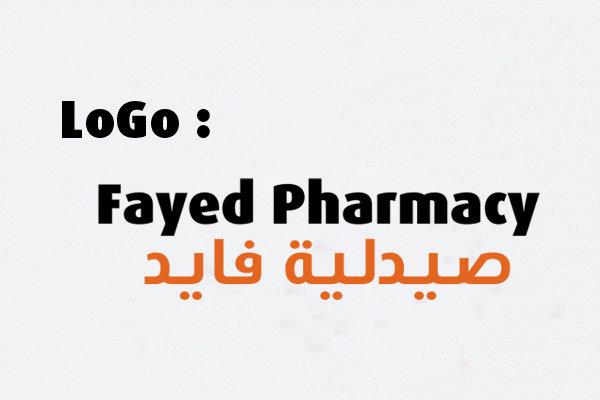 LOGO : FAYED PHARMACY 5