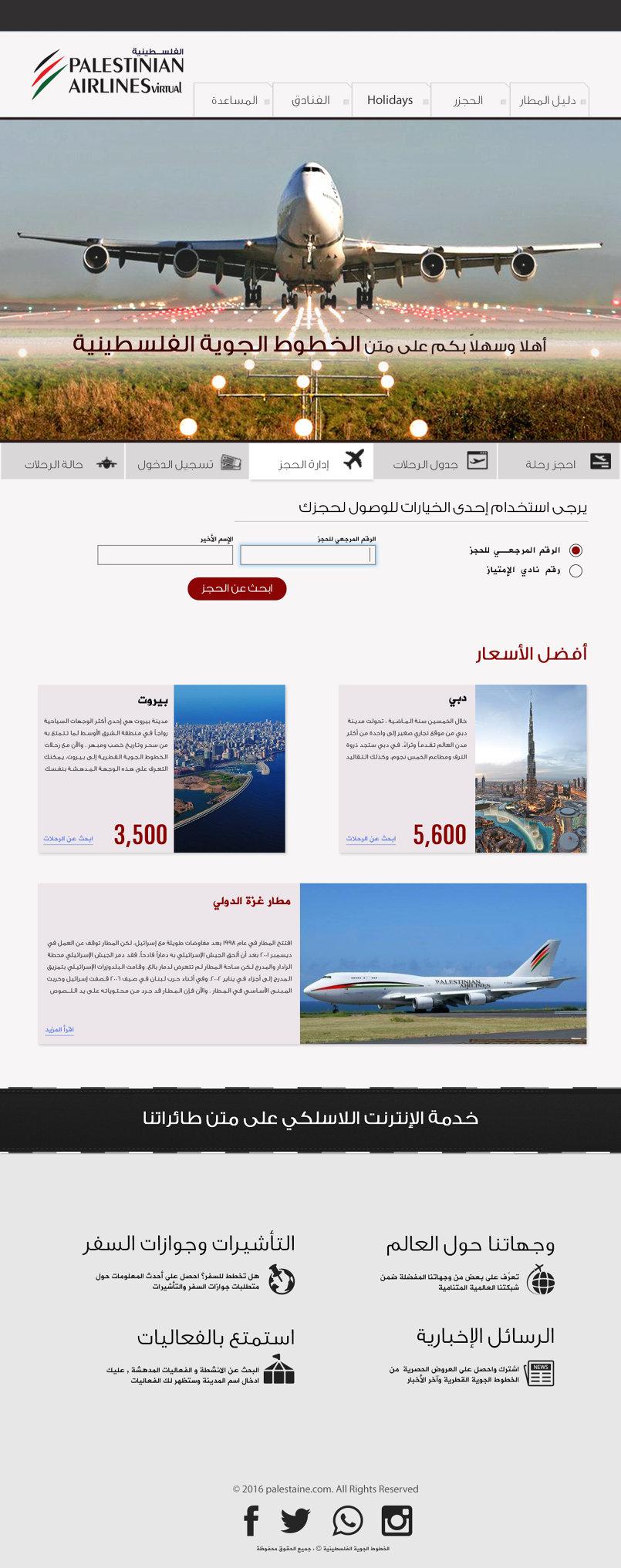 الخطوط الجوية الفلسطينية