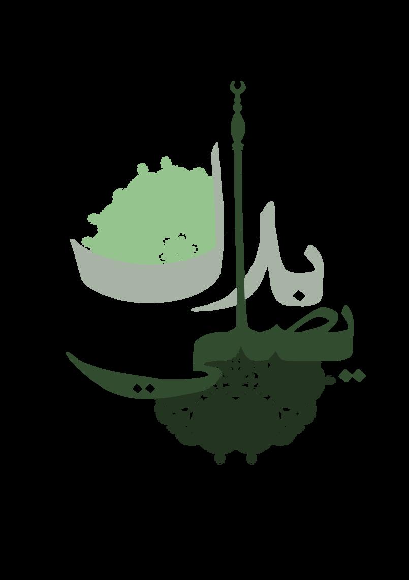 شعار بلال يصلي