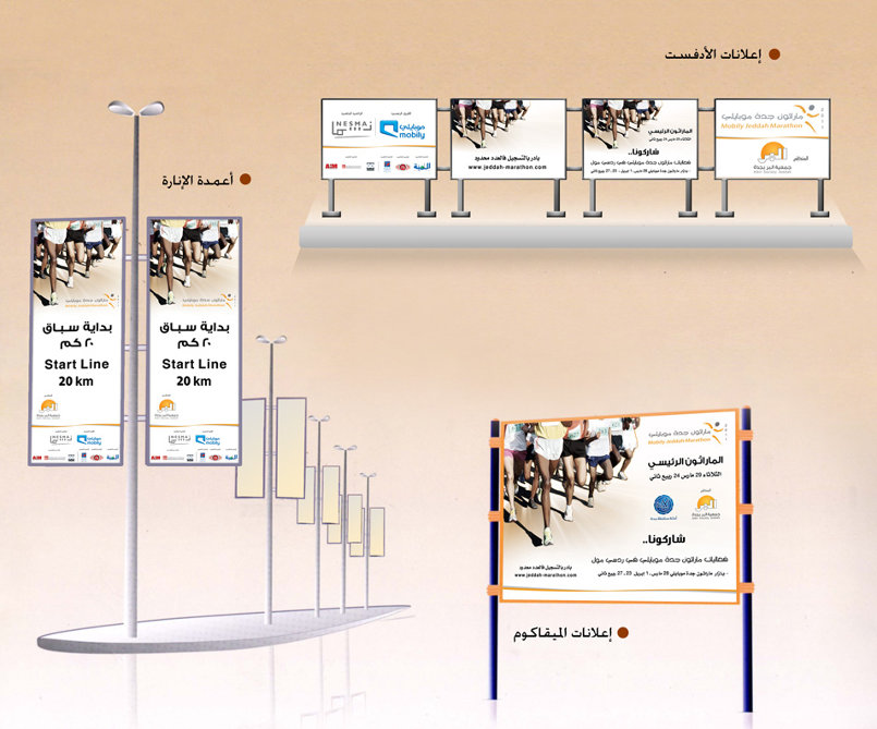 تصاميم اعلانات الطرق 2011