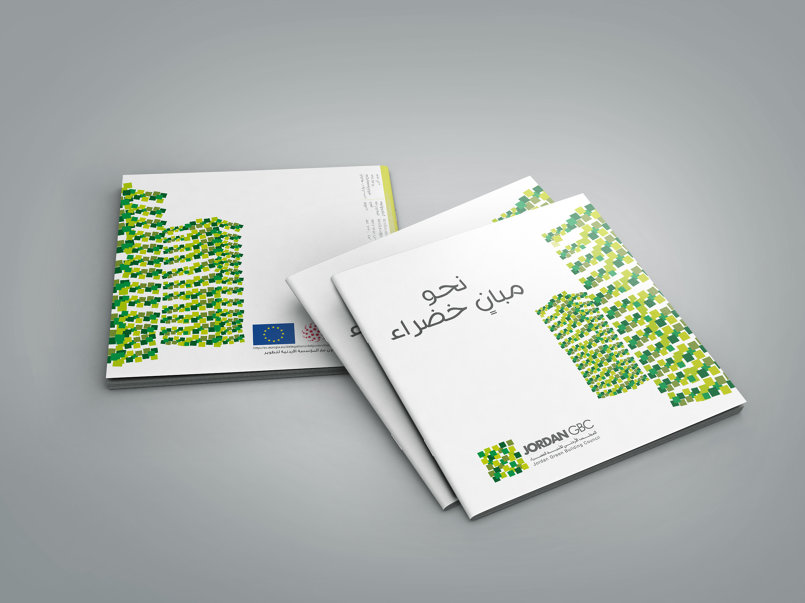 Brochure Cover & Back Cover - Arabic