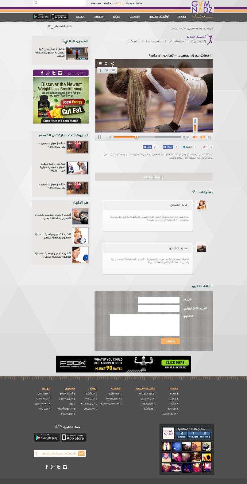 GymNadz Portal
