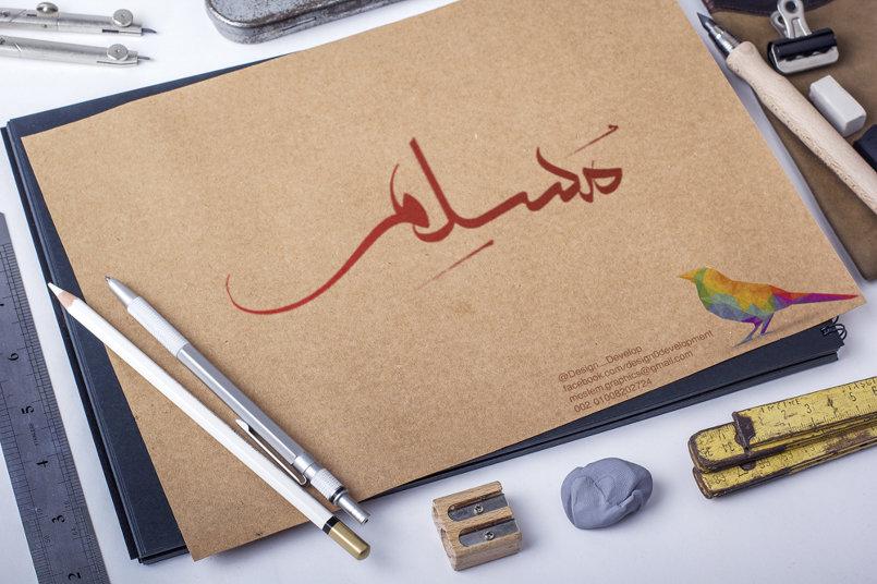 خط عربي typography