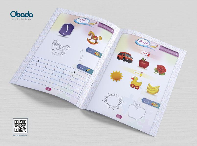Kids Books كتب للأطفال