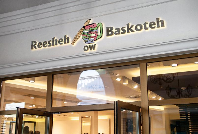 reeshah ow baskotah project